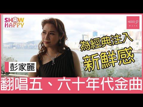 彭家麗翻唱《情人的眼淚》為五、六十年代經典注入新鮮感
