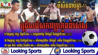 Looking Sports - Top Three Sets Best Volleyball Match