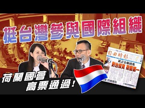 1010 寶島聯播網「新聞放輕鬆」-汪潔民、簡余晏 -荷蘭國會高票通過 挺台灣參與國際組織