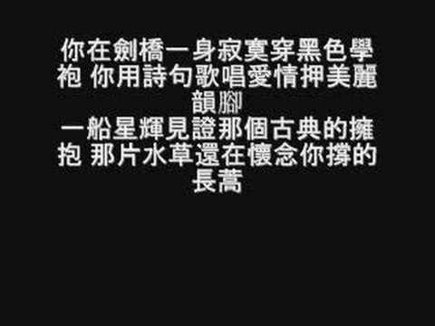 S.H.E 再別康橋