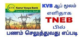 ஒரே நிமிடத்தில் KVB ஆப் மூலம் TNEB பில் பணம் செலுத்தலாம்.