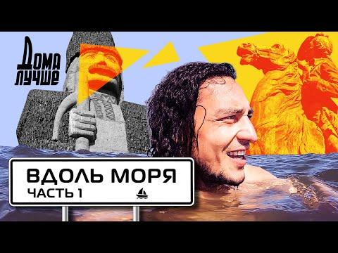 Дома лучше! Вилково, Измаил, Затока, Аккерманская крепость/Сезон 3