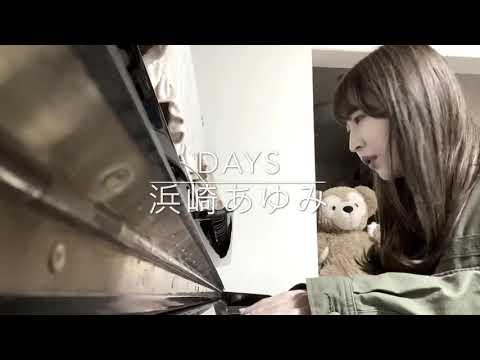 「Days」浜崎あゆみ cover