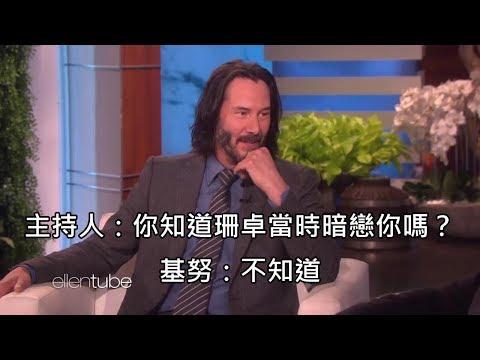 基努李維得知珊卓布拉克25年前暗戀過他,基努的反應超暖男 (中文字幕)