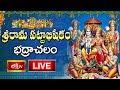 భద్రాద్రి రాముడికి పట్టాభిషేకం | Sri Rama Pattabhishekam LIVE from Bhadrachalam | Bhakthi TV