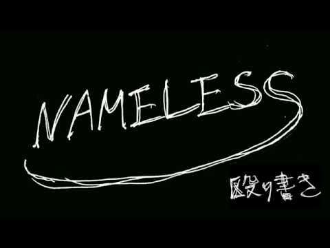 【MV】殴り書き NAMELESS