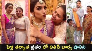 Watch: Hero Nithin wife Shalini after marriage moments..