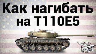 Как нагибать на T110E5 - Гайд