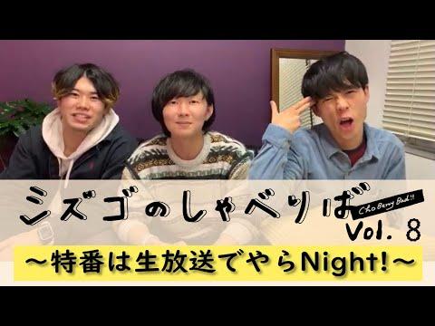 〜特番は生放送でやらNight!〜【シズゴのしゃべりばチョベリバ!vol.8】