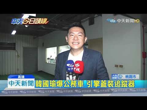 20190820中天新聞 韓國瑜公務車遭裝追蹤器 內鬼?外人安裝?