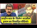 The Truth Of Disputed Sharjeel Imam Who Runs Shaheen Bagh, Watch With Sumit Awasthi | ABP News