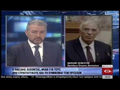 Β. Λεβέντης / Εγνατία Τηλεόραση / 19-7-2018