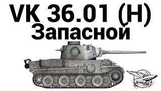 VK 36.01 (H) - Запасной
