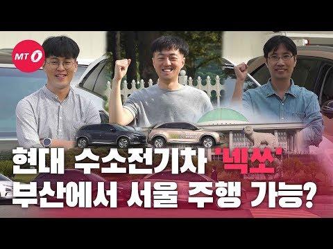 현대 수소차 '넥쏘'로 하루 안에 서울-부산 주행하기