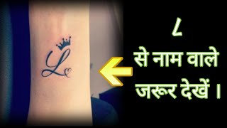 L letter temporary tattoo at home , l tattoo, name tattoo, L टैटू , l tattoo designs ।
