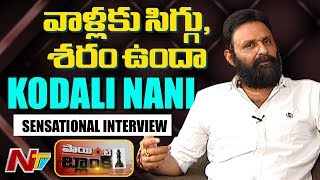 Minister Kodali Nani Interview- Point Blank..