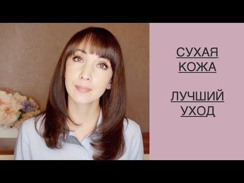 Уход за сухой кожей от А до Я | Советы косметолога photo