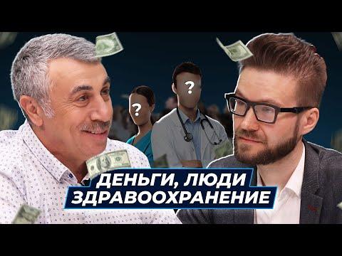 О деньгах, людях и реформе здравоохранения. Консилиум с Вадимом Аристовым.