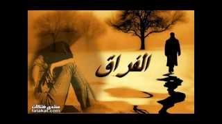 وائل جسار - نصيبى اعيش عشانك ..wail ajzar nasibi  a3ich 3achnak. ila..arimas..