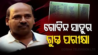Mamita Murder Case - Gobinda Sahu's COVID Test When He Was Reportedly Absconding Raises Suspicion