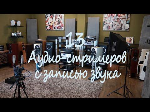 Аудио-стримеры. Мега-обзор с записью звука. Audio streamers review. #soundex_review