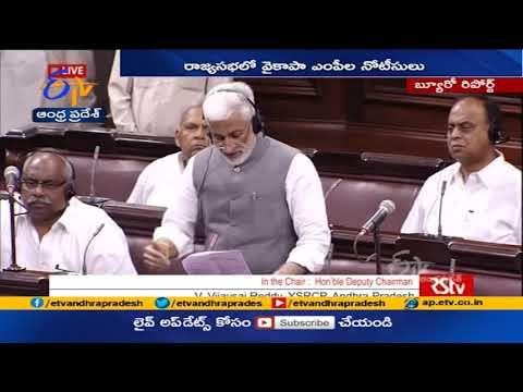 Rajya Sabha: YSRCP MPs move motions on Polavaram, MP's disqualification