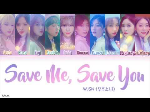 WJSN (우주소녀) - 'SAVE ME, SAVE YOU (부탁해)' LYRICS [HAN|ROM|ENG COLOR CODED] 가사