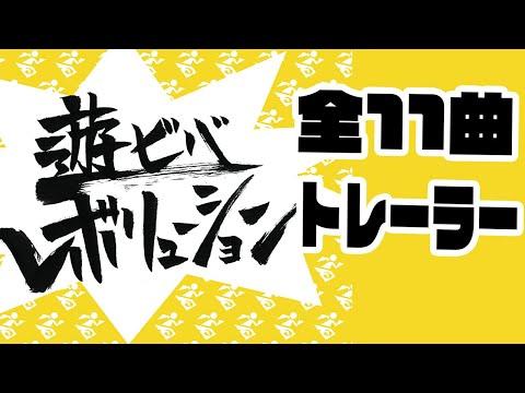 1st Album『遊ビバレボリューション』トレーラー - アイスクリームネバーグラウンド