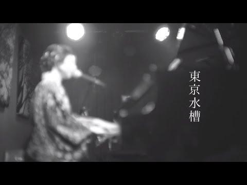 「 東京水槽 」Acoustic Live ver. - Ayaka Tachibana