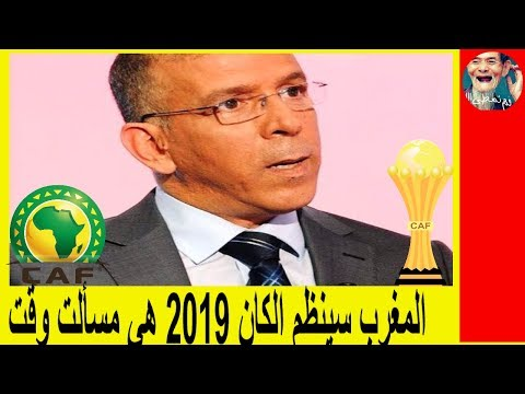 حفيظ دراجي: أنا متأكد أن المغرب سيحتضن كان 2019