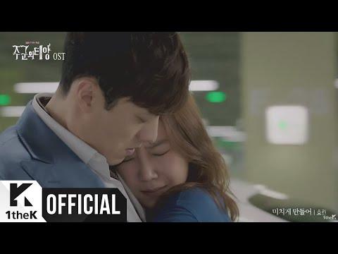 [MV] Hyolin(효린) (Sistar) _ Crazy of you(미치게 만들어) (Master`s sun(주군의 태양) OST Part.3)
