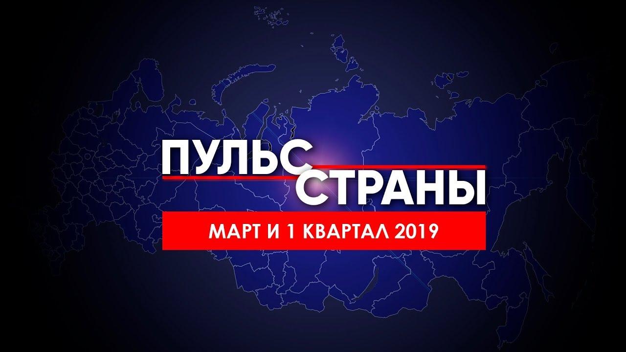 Российская экономика в первом квартале 2019 г. Итоги