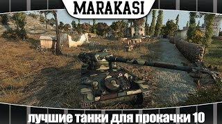 World of Tanks лучшие танки которые стоит прокачать 10