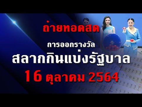 การถ่ายทอดสด การออกรางวัลสลากกินแบ่งรัฐบาล งวดประจำวันที่ 16 ตุลาคม 2564