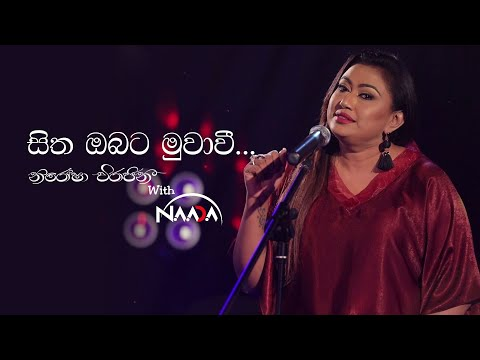 Sitha Obata Muwawee (සිත ඔබට මුවාවී) with Naada   නාද - Nirosha Virajini