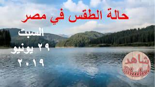 الطقس في مصر يوم السبت29-6-2019 | درجة الحرارة فى م ...