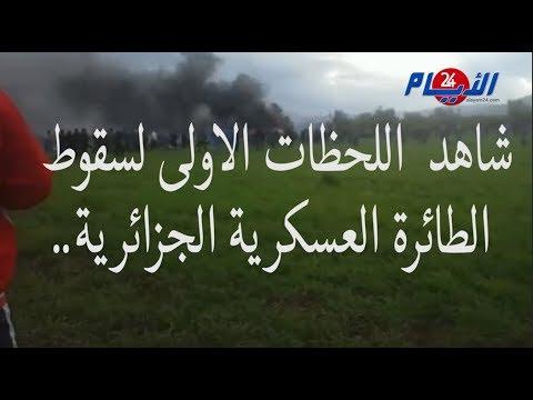 بالفيديو..شاهد اللحظات الأولى لسقوط الطائرة العسكرية الجزائرية