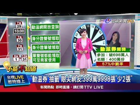 """""""動滋券""""開獎看不懂? 400萬幸運兒等通知"""