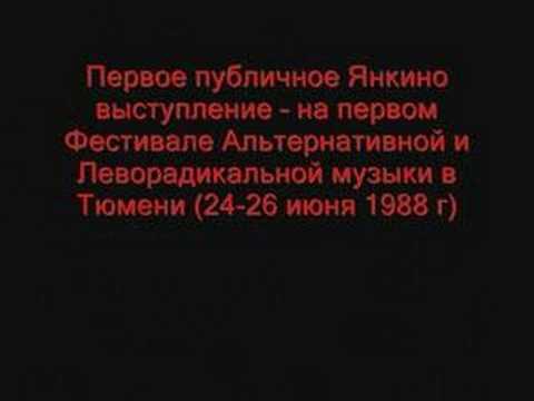 Янка Дягилева - Деклассированным элементам