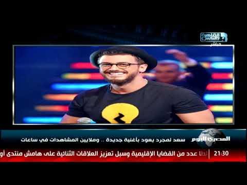 سعد لمجرد يعود بأغنية جديدة .. وملايين المشاهدات في ساعات