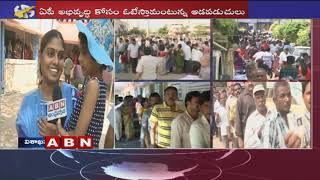 Live Updates From Visakhapatnam Over Voting Process | AP Elections 2019 | ABN Telugu