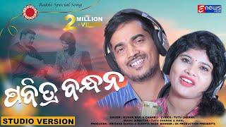 Pabitra Bandhan - Odia New Special Rakhi Song -  Kumar Bapi - Chameli - Studio Version
