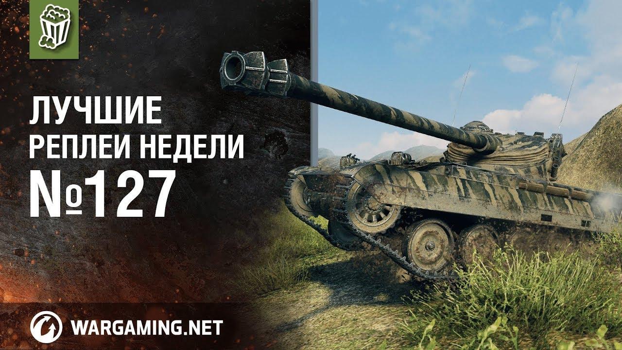 Кирилл тут! Лучшие Реплеи Недели #127