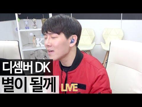 오랜만에 듣는 띵곡 디셈버DK가 불러주는 '별이될께' 라이브 [music] - KoonTV