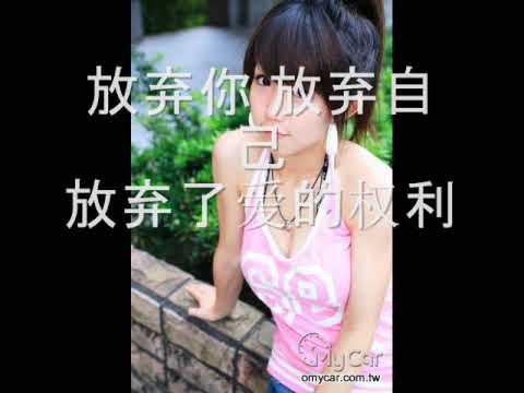 放弃你-郭書瑤(瑤瑤) lyrics
