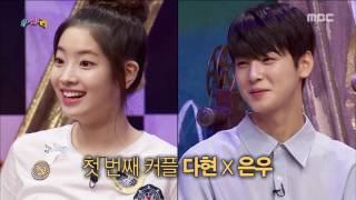 [The Imaginarium] 상상극장 우.설.리 - Who's the best couple? 20160915