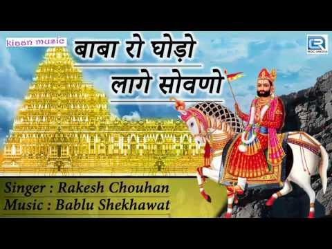 २०१७ का सुपरहिट राजस्थानी भजन | बाबो रो घोड़ो लागे सोवणो | Rakesh Chouhan | बाबा रामदेवजी सांग