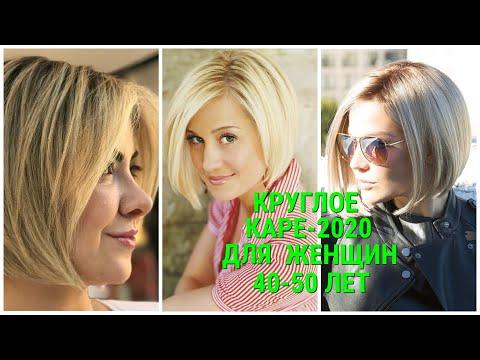 КРУГЛОЕ КАРЕ - 2020 ДЛЯ ЖЕНЩИН 40 - 50 ЛЕТ / ROUND SQUARE-2020 FOR WOMEN 40-50 YEARS OLD. photo