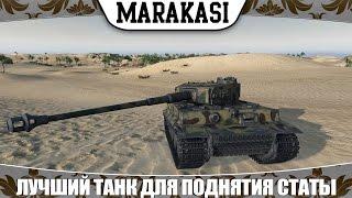 World of Tanks один из лучших танков для поднятия статистики на 7lvl