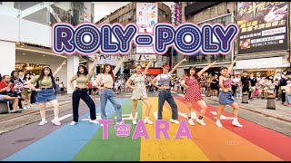 【KPOP IN PUBLIC CHALLENGE 】《 T-ARA - ROLY POLY 》Dance Cover By SO DREAM From Taiwan - 週年懷舊企劃